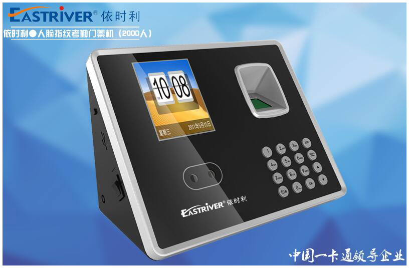 Timely new brand 2000 face fingerprint attendance access control machine listing notice
