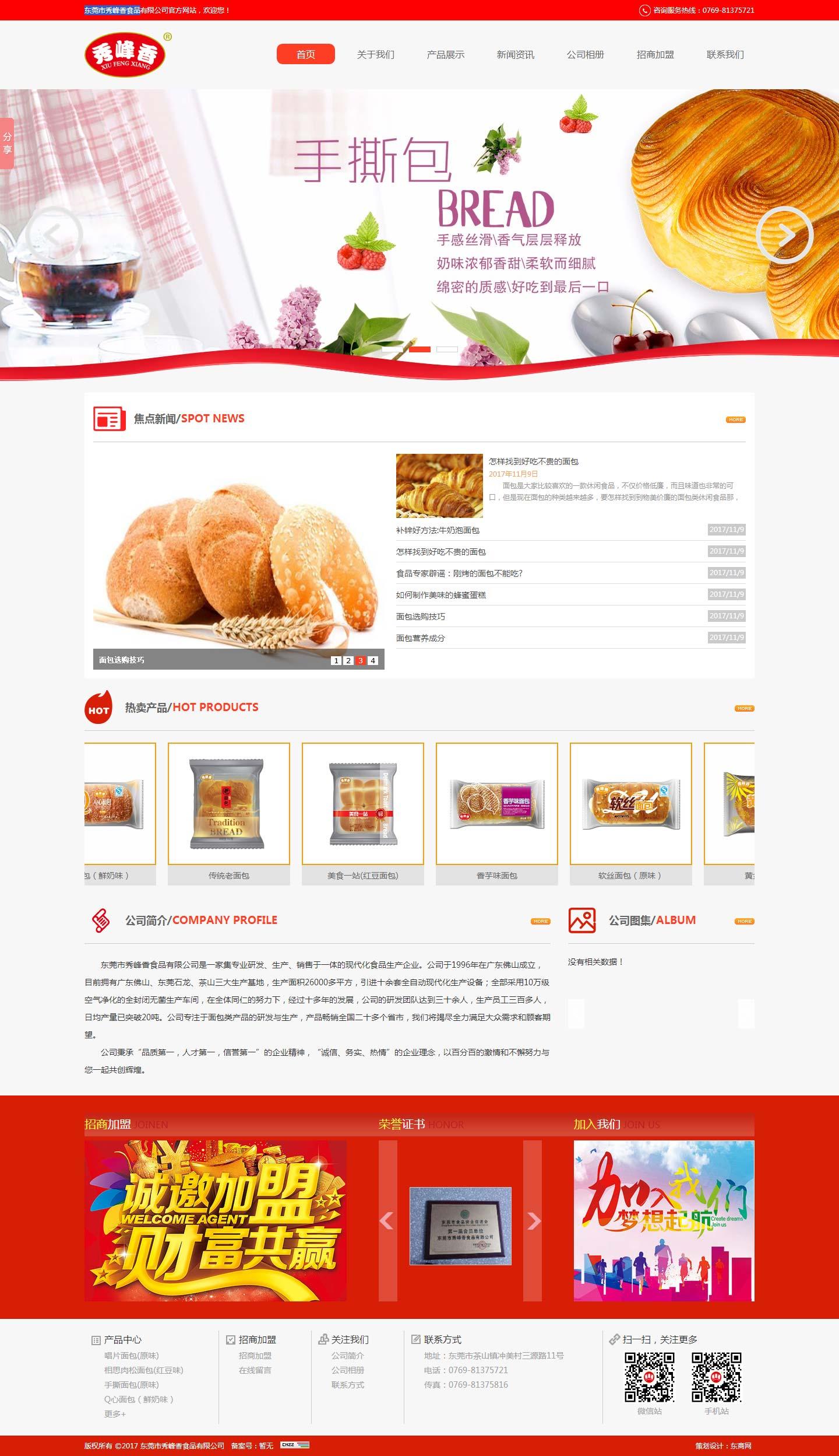 东莞市秀峰香食品有限公司