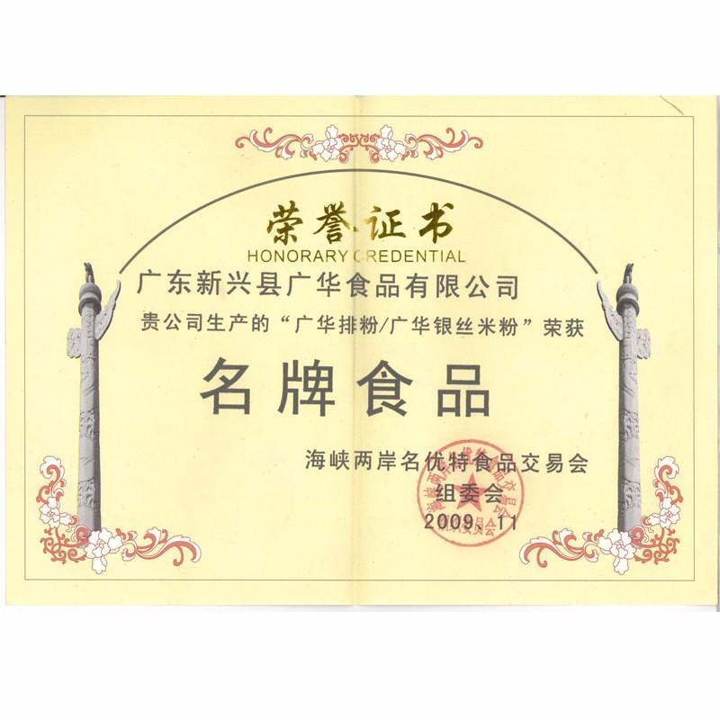 名牌食品证书