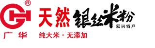 新兴县广华食品有限公司